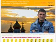 Кресты в Гусь-Хрустальном