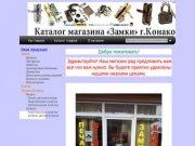 """Каталог Магазина """"Замки"""" г.Конаково"""