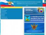 ФКУ Новооскольская воспитательная колония УФСИН Росии по Белгородской области