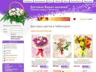 Заказ и доставка цветов Чебоксары.