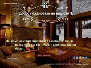 Инжиниринг, инженерные услуги | Москва | ООО