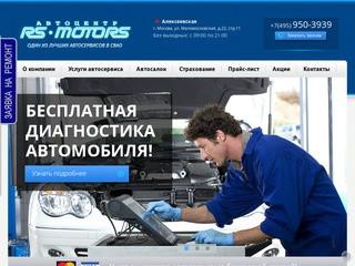 Автотехцентр выполняет профессиональную диагностику и ремонт автомобилей (Россия, Московская область, Москва)