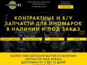 Контрактные и Б/У запчасти для иномарок в Шадринске. Автозапчасти Шадринск.