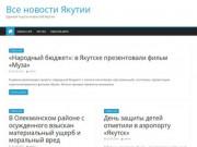 Все новости Якутии | Единый портал новостей Якутии