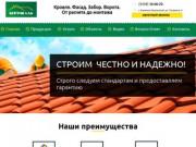 """Компания """"Вертикаль""""  Каменск-Уральский - материалы для кровли и фасада, ворота, заборы"""