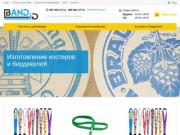 Band-id - Костеры (бирдекель), шнурки для бейджей (Украина, Житомирская область, Житомир)