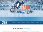 ООО «Садин» — поставки трубопроводной и запорно-регулирующей арматуры в Иркутске