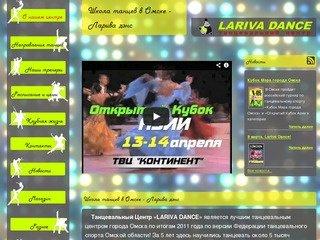 Школа танцев в Омске - Ларива дэнс