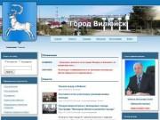 Официальный сайт Вилюйска