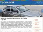 """Автошкола """"Прометей"""", Нарткала. Подготовка и переподготовка водителей на категорию B."""