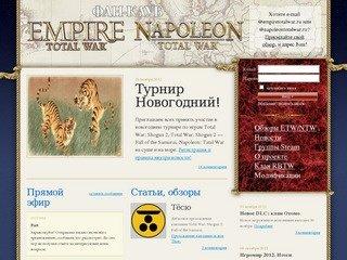 Фан-сайт Empire Total War и Napoleon Total War - форум, обзоры, статьи, советы, новости, патчи