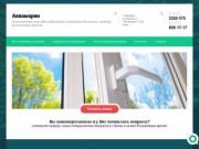 Пластиковые окна ПВХ, остекление балконов, лоджий в Магадане - ООО Аквамарин
