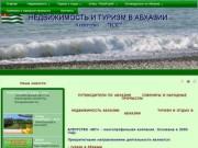 «ЮГ» - агентство недвижимости в Абхазии