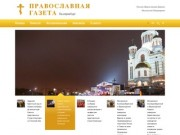 Orthodox-newspaper.ru