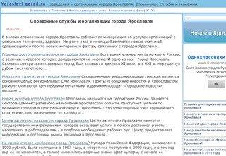 Заведения и организации города Ярославля. Справочные службы и телефоны.