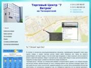 """Торговый Центр """"7 Ветров"""" - Лучшие товары и услуги"""