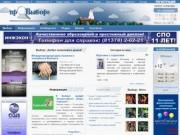 Портал ProVyborg.ru. г.Выборг и Выборгский район. Выборг, добро пожаловать домой!