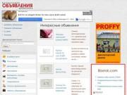 Бесплатные объявления Десногорска и Смоленской области