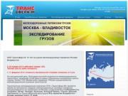 ООО «Транссфера М» – железнодорожные грузоперевозки по маршруту Москва-Владивосток (Москва, Сокольнический Вал, дом 37, телефон для заявок (495) 661-09-39)