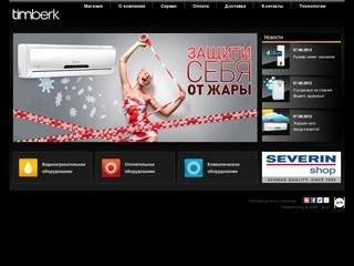 Интернет-магазин Tіmberk - водонагревательное оборудование, отопительное оборудование, климатическое оборудование