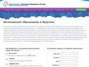 Качественное образование в Иркутске I До 290 рублей в час