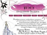 Свадебный салон 100 Оттенков белого
