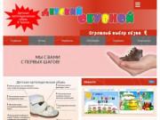 ДЕТСКИЙ ОБУВНОЙ | детская ортопедическая обувь в Туапсе |  Оксилон