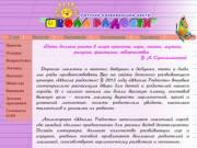 """Детский развивающий центр """"Школа радости"""" г. Муром. Занятия для детей младшего возраста"""