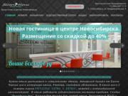 Удобное размещение, проживания в г. Новосибирске Бутик-отель