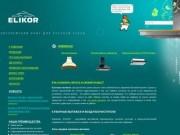 Кухонные вытяжки ELІKOR - купольные и каминные вытяжки 50-60 см и воздухоочистители для кухни