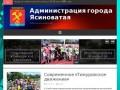 Официальный сайт Администрации города Ясиноватая (Украина, Донецкая область, г. Ясиноватая)