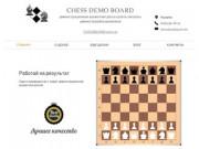 Демонстрационная шахматная доска (Украина, Львовская область, Львов)