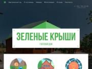 Зелёные крыши - гостиница в Адыгее, база отдыха в Даховской - официальный  сайт