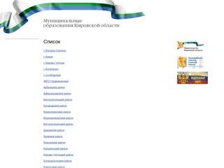 Municipal.ako.kirov.ru