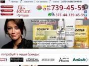 Магазин профессиональной косметики FashionForum (Белоруссия, Минская область, Минск)