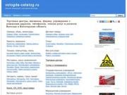 Магазины Вологды: адреса и телефоны, рубрикатор организаций и новости.