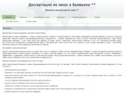 Диссертация на заказ в Балашихе ** | Балашиха диссертация на заказ **