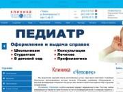 Клиника «Человек»   Боярка Вишневое Белогородка   Лечение и диагностика