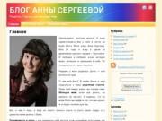 Главная | Блог Анны Сергеевой