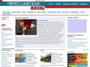 Городская газета «Переславская Жизнь»