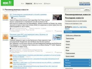 News2.ru