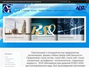 Научно-Производственное Объединение  «ХИМ-СИНТЕЗ» одно  из ведущих  предприятий в России по производству качественной (профессиональной)  автохимии ТМ  RSQ-PROFESSIONAL и ТМ ХИМ-СИНТЕЗ (Россия, Нижегородская область, Дзержинск)