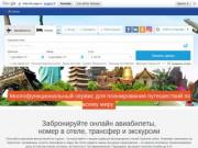 Онлайн-бронирование трансфера. (Россия, Нижегородская область, Нижний Новгород)