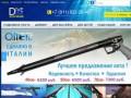 Интернет-магазин DiveStaff.ru. Ласты для подводной охоты. (Россия, Нижегородская область, Нижний Новгород)