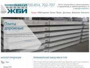 Первомайский завод железобетонных конструкций предлагает различные ЖБИ изделия с доставкой по Туле и Тульской области по ценам от производителя (Россия, Тульская область, Щёкино)