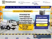 Купить бетон в птг.Мендееево Московской области | МэтрАльянс