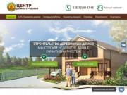«Центр Домостроения» - строительство деревянных домов под ключ.