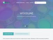 Компания WOODLINE Ставрополь, продажа материалов для производства мебели и деревообработки