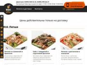 Доставка еды на дом и в офис по Дмитрову и Яхроме