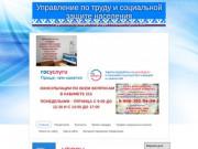 УТСЗН Администрации города Новый Уренгой, соцзащита